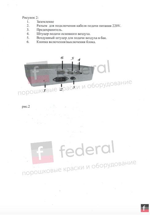 Оборудования для порошковой окраски тесла профи инструкция фото