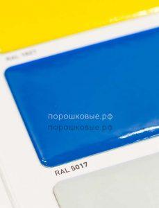 термопластичная порошковая краска синяя, порошковая покраска термопластиком, газопламенная покраска термопластичными порошковыми красками,