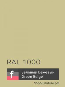 Порошковая краска RAL 1000 / P1 Green Beige - Зеленый Бежевый, порошковые.рф federal федерал