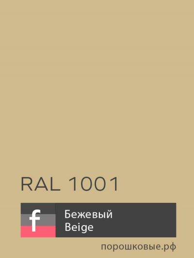Порошковая краска RAL 1001 / P2 Beige - Бежевый, порошковые.рф federal федерал