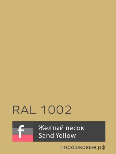 Порошковая краска RAL 1002 / P3 Sand Yellow - Желтый Песок