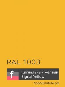 Порошковая краска RAL 1003 / P4 Signal Yellow - Сигнальный Желтый