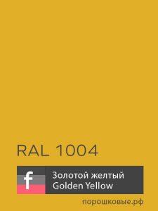 Порошковая краска RAL 1004 / P5 Golden Yellow - Золотой Желтый