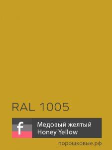 Порошковая краска RAL 1005 / P6 Honey Yellow - Медовый Желтый