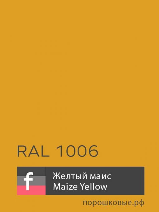 Порошковая краска RAL 1006 / P7 Maize Yellow - Желтый маис