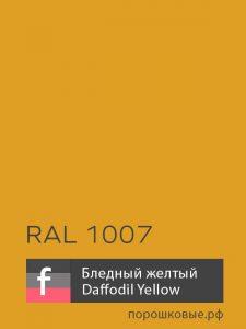 Порошковая краска RAL 1007 / P8 Daffodil Yellow - Бледный Желтый