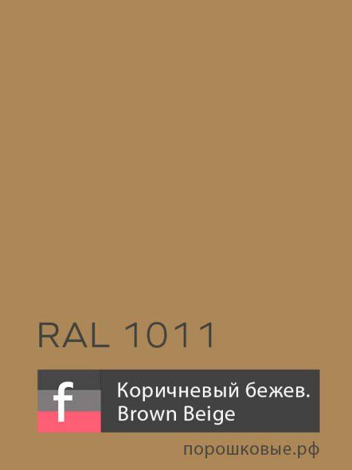Порошковая краска RAL 1011 / P9 Brown Beige — Коричневый Бежевый