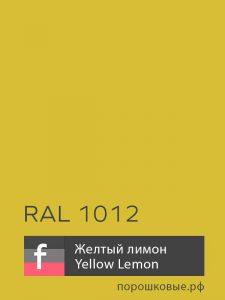 Порошковая краска RAL 1012 / P10 Yellow Lemon — Желтый Лемон