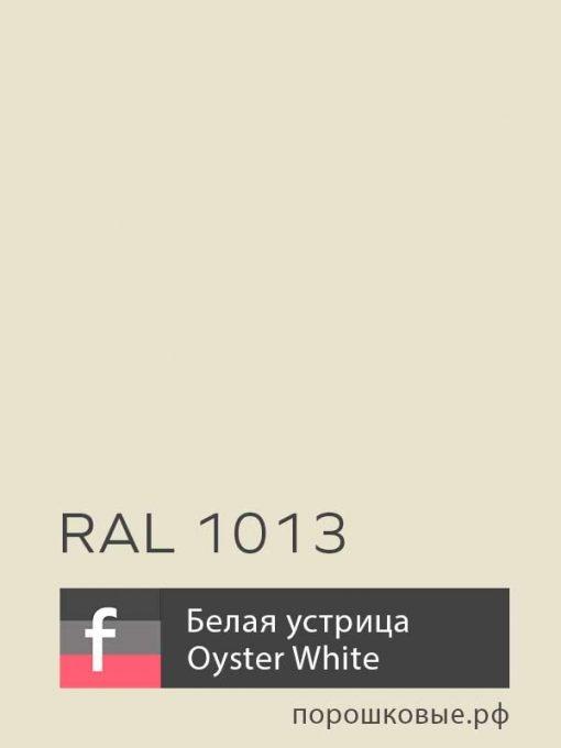 Порошковая краска RAL 1013 / P11 Oyster White — Белая Устрица