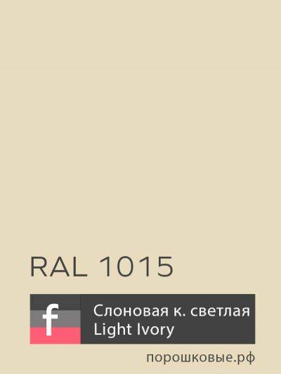 Порошковая краска RAL 1015 / P13 Light Ivory — Слоновая Кость Светлая