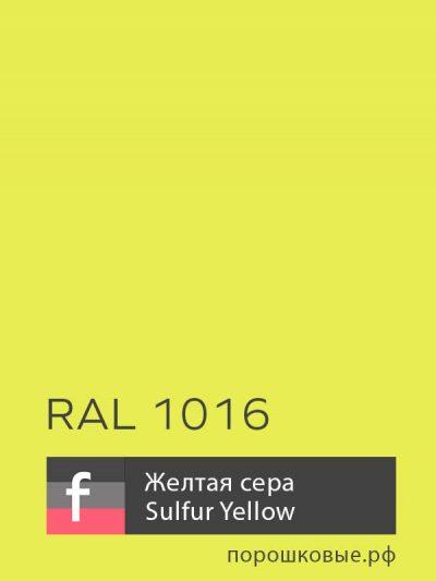 Порошковая краска RAL 1016 / P14 Sulfur Yellow — Желтая Сера