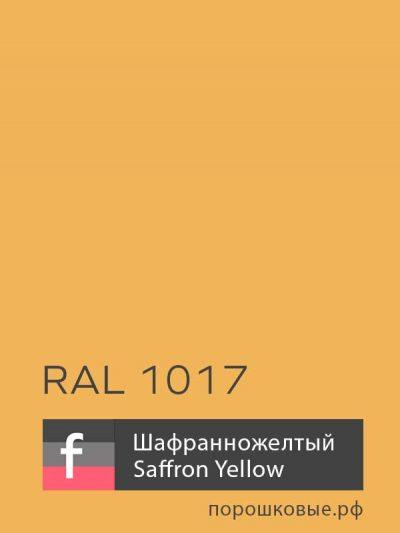 Порошковая краска RAL 1017 / P15 Saffron Yellow — Шафранножелтый