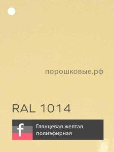 Порошковая краска по металлу желтая глянцевая полиэфирная RAL 1014й