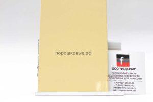 Порошковая краска по металлу желтая глянцевая полиэфирная RAL 1014