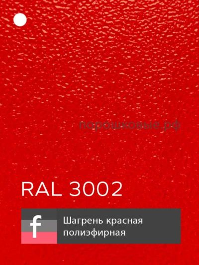 Порошковая краска по металлу шагрень красная полиэфирная RAL 3002