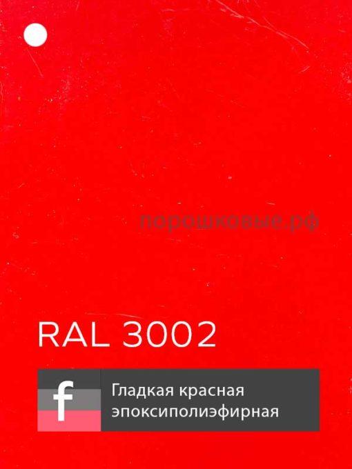 Порошковая краска по металлу глянцевая красная экпоксиполиэфирная RAL 3002