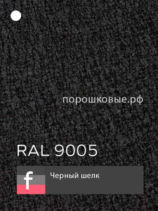 порошковая краска черная шелк бархат Ral 9005, federal, федерал