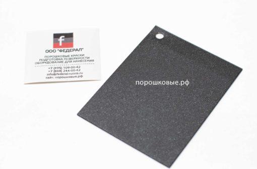 Порошковая краска по металлу темно-серый муар матовый federal федерал