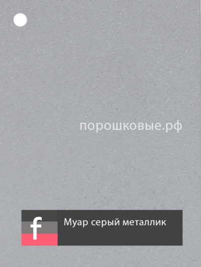 Порошковая краска по металлу серая муар металлик 705