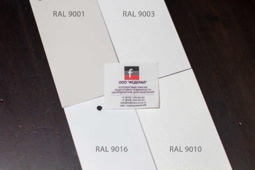 Порошковая краска по металлу белая RAL