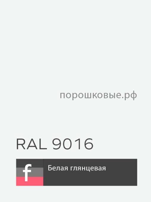 Порошковая краска по металлу белая глянцевая RAL 9016