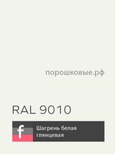 Порошковая краска по металлу шагрень белая глянцевая RAL 9010
