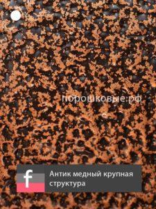 Порошковая краска по металлу Антик медный крупная структура