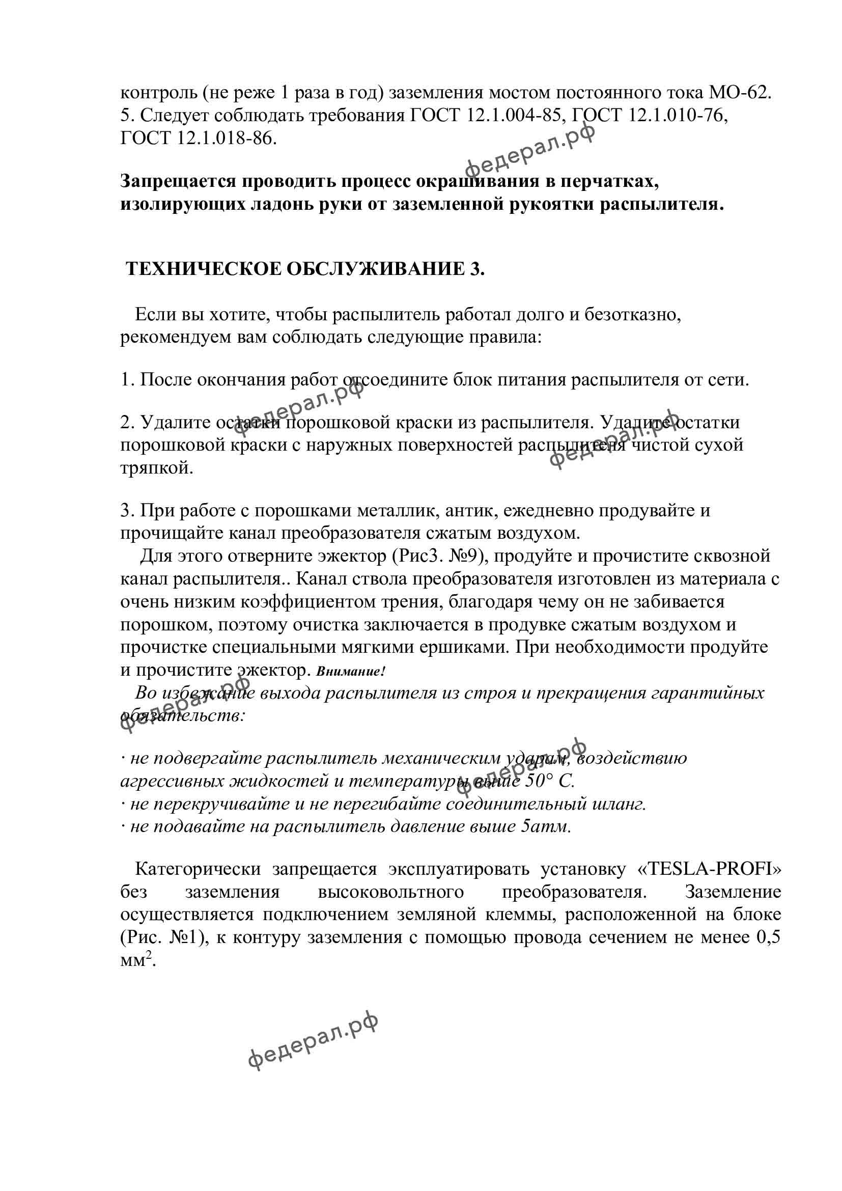 Порошковый пистолет распылитель Тесла Профи 2 Паспорт