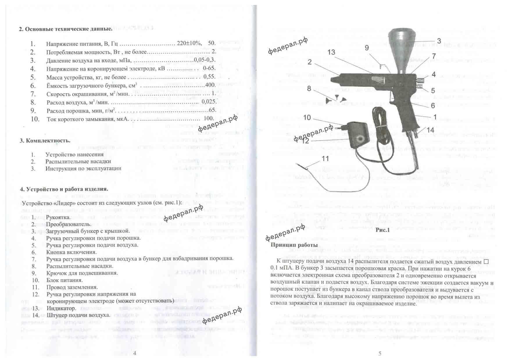 Порошковый пистолет распылитель Лидер Паспорт