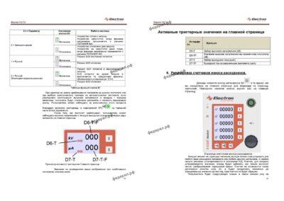 Установка порошковой покраски Electron Master Паспорт