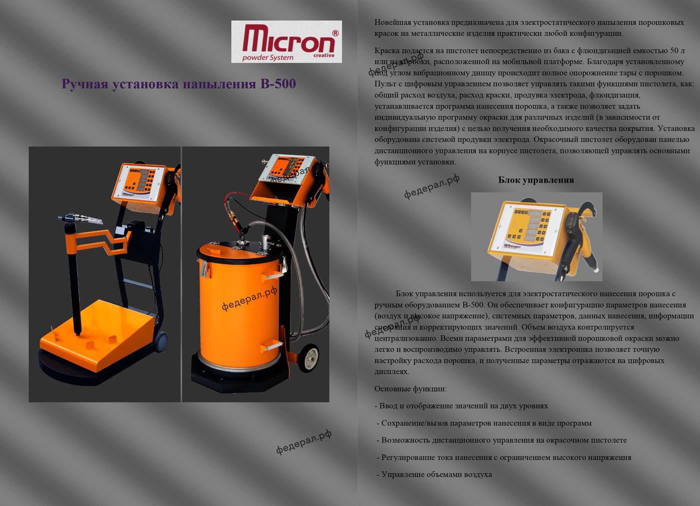 Установка-порошковой-покраски-Micron-B500 Паспорт